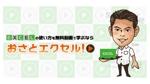 okam_free03さんの4,300名が見る!YouTube「おさとエクセル」のイラストを募集します!(やさしい印象を与える笑顔)への提案