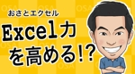 dateusagiさんの4,300名が見る!YouTube「おさとエクセル」のイラストを募集します!(やさしい印象を与える笑顔)への提案