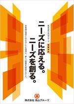 MtPeachDesignさんの経営理念・事業目的の社内ポスターデザインへの提案