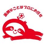 yumikuro8さんの新規年賀アプリの「ゆるキャラ」デザインへの提案