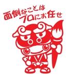 kiirosinさんの新規年賀アプリの「ゆるキャラ」デザインへの提案