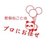 haruka322さんの新規年賀アプリの「ゆるキャラ」デザインへの提案