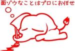 kasumigazeさんの新規年賀アプリの「ゆるキャラ」デザインへの提案