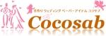 beecomさんの「手作り ウェディング ペーパーアイテム ココサブ」のロゴ作成(商標登録無し)への提案