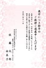 namekujiさんの喪中はがきのデザイン(桜の絵柄)への提案