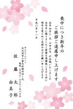 mocoaho1019さんの喪中はがきのデザイン(桜の絵柄)への提案