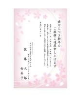 tosan6130さんの喪中はがきのデザイン(桜の絵柄)への提案