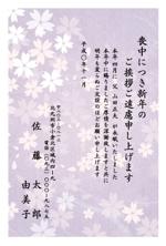 y-satojさんの喪中はがきのデザイン(桜の絵柄)への提案