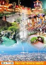takahashi_shota_1004さんの愛媛ものづくり・さんさん都の移住定住促進PR用ポスターへの提案