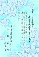 konohashiさんの喪中はがきのデザイン(桜の絵柄)への提案