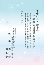 narukamiさんの喪中はがきのデザイン(桜の絵柄)への提案