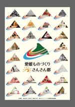 maruyama-yaさんの愛媛ものづくり・さんさん都の移住定住促進PR用ポスターへの提案