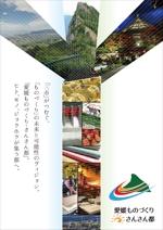 dworks_unaさんの愛媛ものづくり・さんさん都の移住定住促進PR用ポスターへの提案