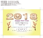 AHURAさんの新規年賀状アプリ 戌年 年賀デザイン募集への提案
