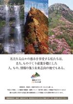 suzuki-qさんの愛媛ものづくり・さんさん都の移住定住促進PR用ポスターへの提案