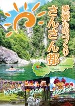 takashi810さんの愛媛ものづくり・さんさん都の移住定住促進PR用ポスターへの提案