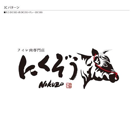 WAKABA_designさんの事例・実績・提案 , 焼肉屋のクールな牛の
