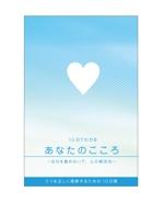 Moriさんのうつ患者向けのDVDのパッケージを募集します。への提案