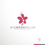 sakari2さんの整形外科クリニックのロゴへの提案