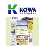 24taraさんの暮らしの総合商社「晃和興産株式会社」のロゴへの提案
