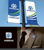Doing1248さんの1918年(大正7年)創業 静岡県の「山本建設株式会社」のロゴへの提案