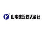 uedadesignさんの1918年(大正7年)創業 静岡県の「山本建設株式会社」のロゴへの提案