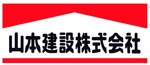arigatainaaさんの1918年(大正7年)創業 静岡県の「山本建設株式会社」のロゴへの提案