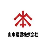 U10U10さんの1918年(大正7年)創業 静岡県の「山本建設株式会社」のロゴへの提案