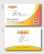 「MHL株式会社」の名刺デザインへの提案