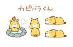 chika_yamamotoさんのカピバランドのマスコットキャラへの提案