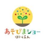 anpan_1221さんの新規開園「あそびまショー保育園」のロゴへの提案