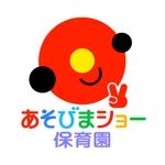 saiga005さんの新規開園「あそびまショー保育園」のロゴへの提案