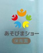 cosaさんの新規開園「あそびまショー保育園」のロゴへの提案