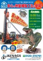 maido_oo_kiniさんの家のねっこダイレクトメール作成への提案