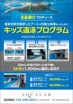 スイミングスクール「キッズ遠泳スクール」のチラシへの提案