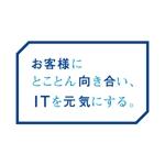 IT企業「ブランディング」のロゴへの提案