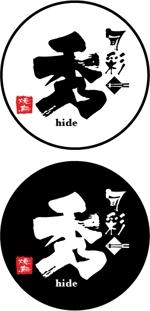 cpo_mnさんの「旬彩 秀」のロゴ作成への提案