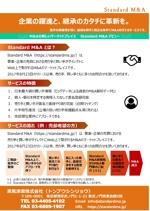M&Aサービス説明資料(A4一枚)のデザインへの提案