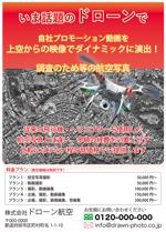 Tech-Usさんのドローンによる航空写真・プロモーションビデオ制作のチラシへの提案