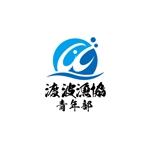 king_jさんの「地域漁業の担い手である青年部」のロゴへの提案