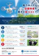 hase_daiさんのドローンによる航空写真・プロモーションビデオ制作のチラシへの提案