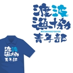 oo_designさんの「地域漁業の担い手である青年部」のロゴへの提案