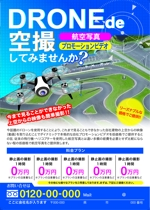 100006hiroさんのドローンによる航空写真・プロモーションビデオ制作のチラシへの提案