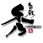 saiga005さんの「旬彩 秀」のロゴ作成への提案