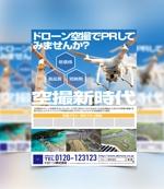 Nyankichi_comさんのドローンによる航空写真・プロモーションビデオ制作のチラシへの提案
