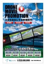renoyura39さんのドローンによる航空写真・プロモーションビデオ制作のチラシへの提案