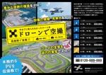 zero_factoryさんのドローンによる航空写真・プロモーションビデオ制作のチラシへの提案