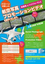 takeworksさんのドローンによる航空写真・プロモーションビデオ制作のチラシへの提案