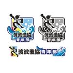 saykei-Kさんの「地域漁業の担い手である青年部」のロゴへの提案