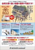 0371_aiさんの家のねっこダイレクトメール作成への提案